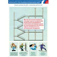 Безопасность при производстве монтажных работ (Комплект из 8-ми плакатов)