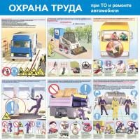 Плакат Безопасность дорожного движения .Охрана труда водителя