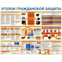 Уголок гражданской защиты (комплект 9 плакатов)