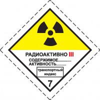 Знак опасности Класс 7. Радиоактивные материалы  Категория III – Желтая