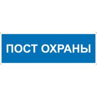 """Табличка """"Пост охраны"""""""