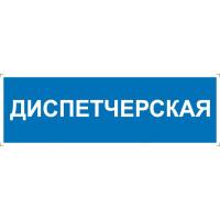 """Табличка """"Диспетчерская"""""""