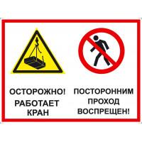 """Знак """"Осторожно работает кран Проход запрещен"""""""