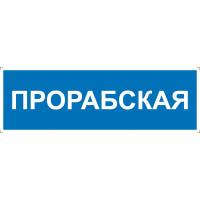 """Табличка """"Прорабская"""""""