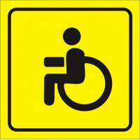 АЗ-09 Инвалид