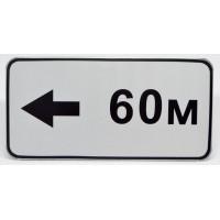 """Дорожный знак """"Расстояние до объекта""""  8.1.4."""