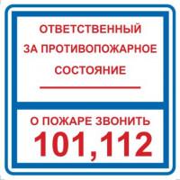 Т303 Ответственный за противопожарное состояние, о пожаре звонить 101