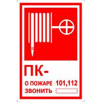 Т304 ПК -О пожаре звонить 101