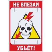 Знак безопасности Не влезай убьет
