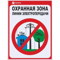 ЗНАК БЕЗОПАСНОСТИ «Охранная зона ЛЭП 35 кВ- 15 метров»