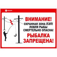 Информационный щит «Ловля рыбы вблизи ЛЭП смертельно опасна!»