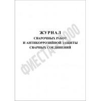 Журнал сварочных работ и антикоррозийной защиты сварных соединений