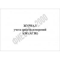Журнал учета средств измерений АЗК (АГЗК)