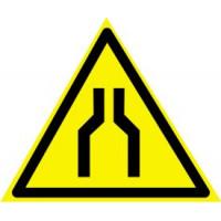 W30 Осторожно! Сужение проезда