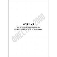 Журнал эксплуатации и ремонта вентиляционной установки