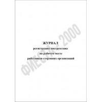 Журнал регистрации инструктажа на рабочем месте работников сторонних организаций