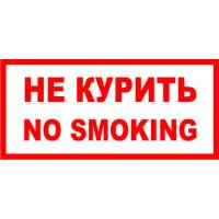 Т13-1 Не курить