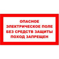 Т23 Опасное электрическое поле. Без средств защиты проход запрещен