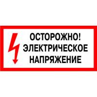 Т76 Осторожно! Электрическое напряжение