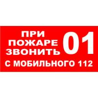 Т77-1 При пожаре звонить 01 с мобильного 112