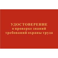 Уд 03 Удостоверение о проверке знаний требований  охраны труда