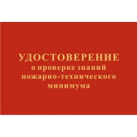 УД.07 Удостоверение о проверке знаний по пожарно-техническому минимуму 70х100