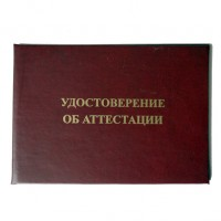 """Обложка удостоверения с надписью """"Удостоверение об аттестации"""""""