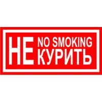 Т13 Не курить