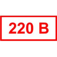 Т11  Знак Указатель напряжения 220 V