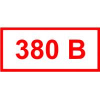 Т12 Знак Указатель напряжения 380 V