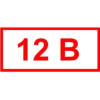 Т19 Знак  Указатель напряжения 12V