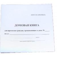 Домовая книга форма 18