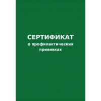 Сертификат о профилактических прививках Форма 156/У-93
