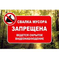 Свалка мусора запрещена (плакат)