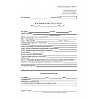 Карточка анализа зерна форма ЗПП-47