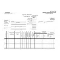 Учетный лист тракториста-машиниста Форма № 411АПК
