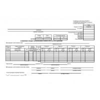 Отчет о движении ТМЦ  форма № МХ-20