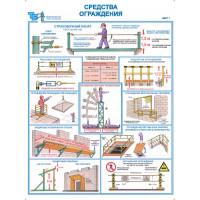 Безопасность работ на высоте (Комплект из 3-х плакатов)