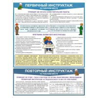 Плакат Инструктаж по охране труда на рабочем месте