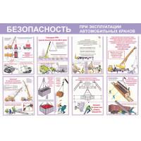 Безопасность при эксплуатации автомобильных кранов (Комплект из 8-ми плакатов)