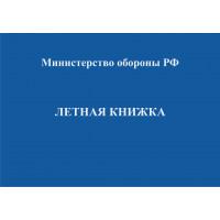 Летная книжка ВВС РФ