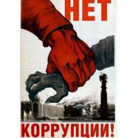 Нет коррупции - плакат