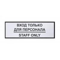 """Табличка """"Вход только для персонала"""""""