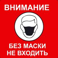 Знак Без маски не входить