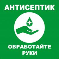 Знак Антисептик Обработайте руки