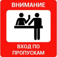 "Знак ""Вход по пропускам"""