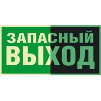 Знак Е23 Указатель запасного выхода  Фотолюминесцентный