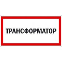 Табличка Трансформатор